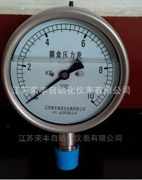 YE-150-不锈钢耐震膜盒压力表
