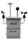 OSEN-AQM大氣環境監測站網格化監控系統對接環保平臺