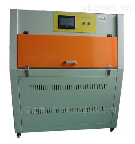 新型节能紫外光老化试验箱优势
