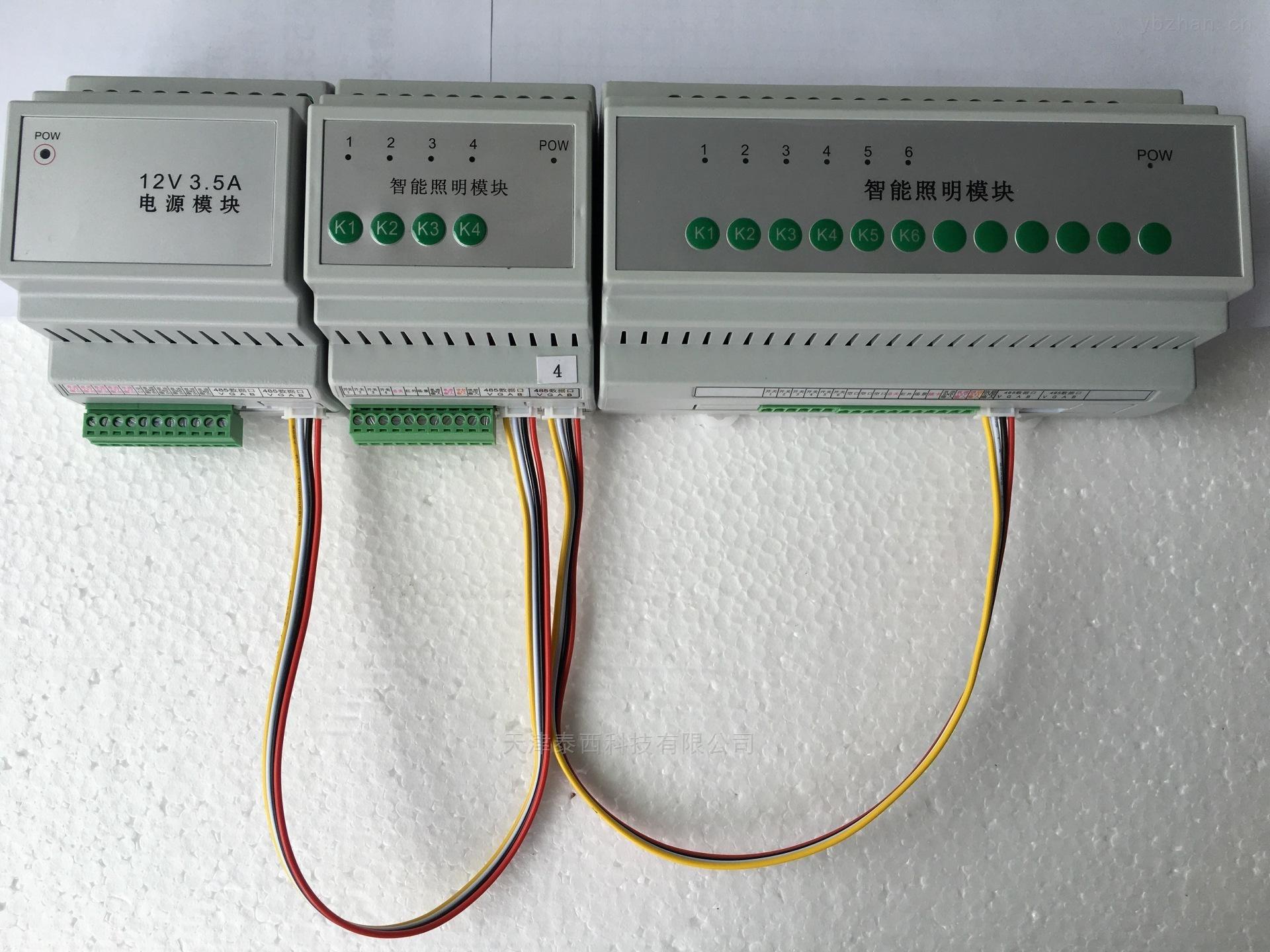 YHZM4.16.1-4路16A  遠程集中控制  智能照明控制模塊