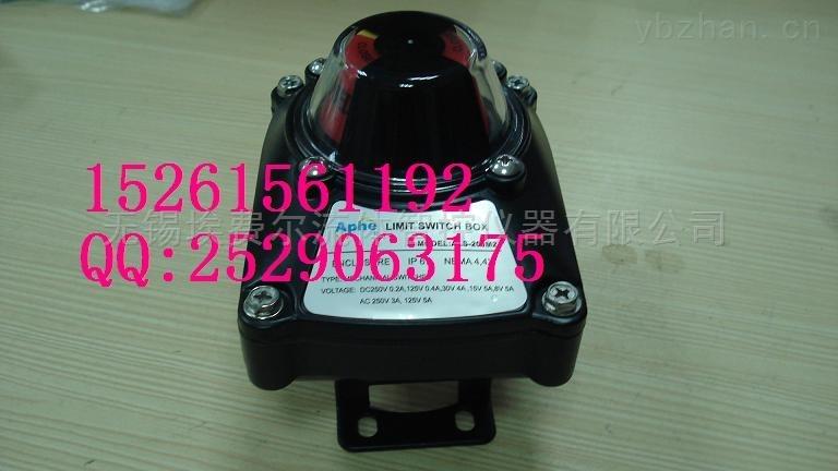 SLS10閥位反饋裝置/ALS-210N閥門限位開關/limit switch box
