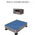 系統控制閥門開關電子秤,電子稱模擬量0-10V