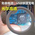 充电式高清维修检测便携手持高倍10倍放大镜