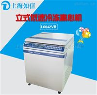 上海知信实验室离心机 L6042VR