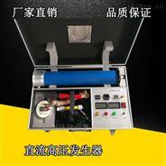 DR-II交直流高频高压发生器