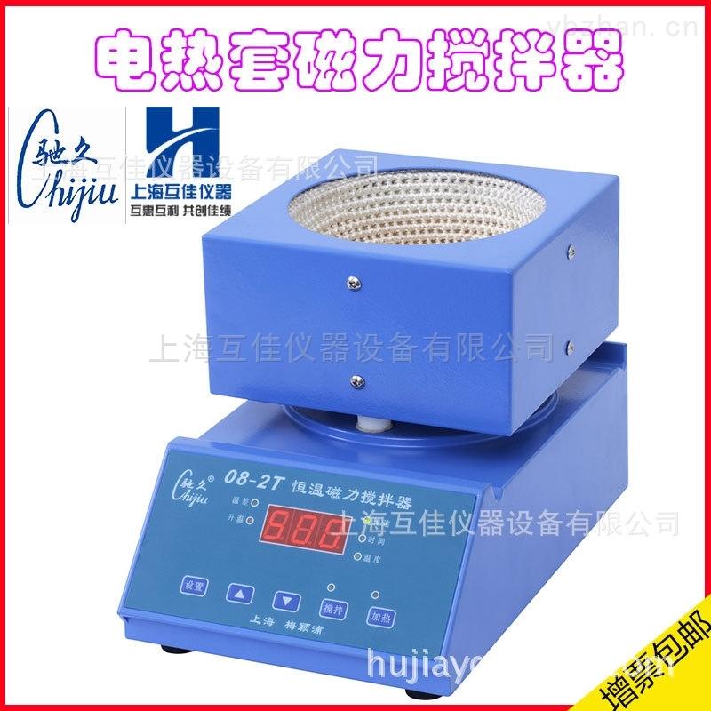 08-2T  实验室电热套磁力搅拌器