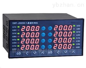 盛达多路温度控仪表XMT-J800W
