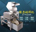 PE-180S广州木块破碎机,工程塑料破碎设备直销价