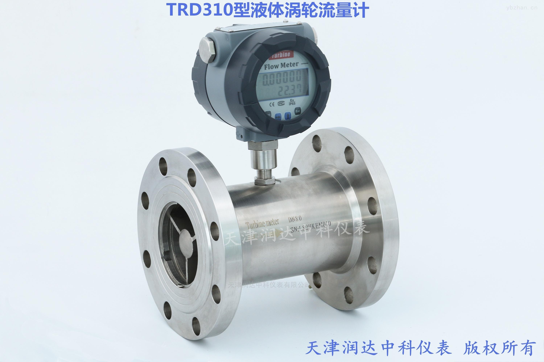 TRD310-液體智能渦輪流量計