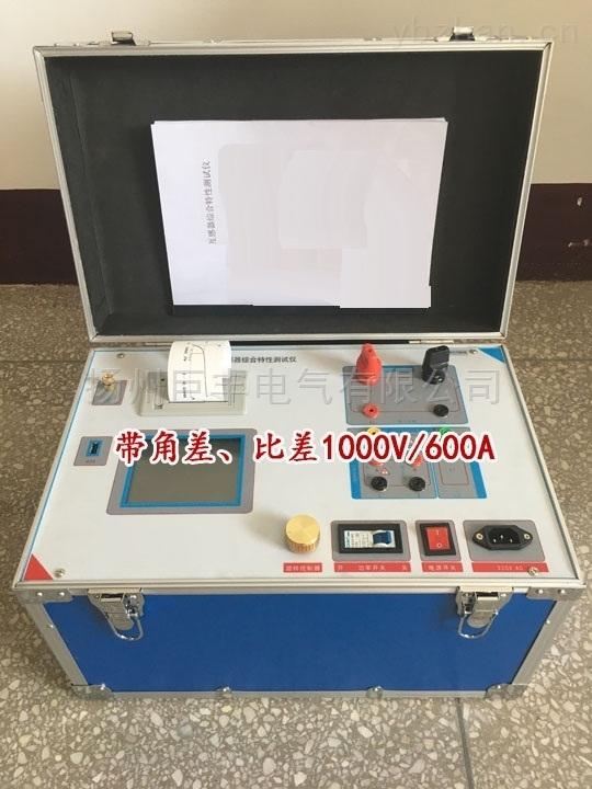 JF-1009互感器伏安特性測試儀