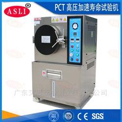 IC封装PCT老化试验箱