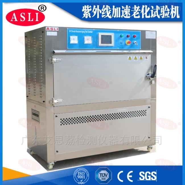 紫外線臭氧老化試驗箱