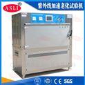塑料紫外線老化試驗箱