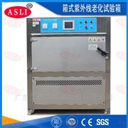 橡膠熒光紫外線老化試驗箱
