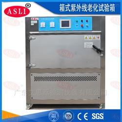 橡胶荧光紫外线老化试验箱
