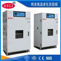 200℃/300℃高溫烤箱、高溫試驗機