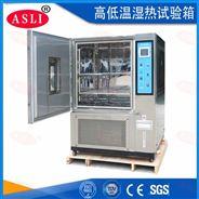 光缆可程式高低温测试箱现货 高低温试验箱