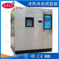 TS-80冷热冲击试验箱