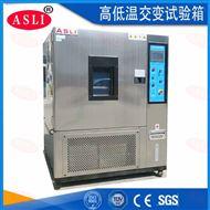 天津太阳能双85试验机生产厂家