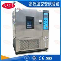 HL-80高低温试验箱