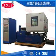 THV-408温湿度振动箱