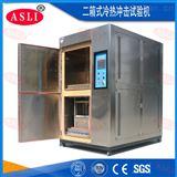 TS-80A兩箱式冷熱循環試驗機