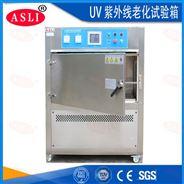 UV紫外線試驗箱