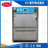 UV-ABCD浙江紫外线老化试验箱 老化箱报价