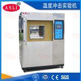 TS-1000设计高低温冲击试验箱多少钱
