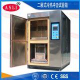 TS-800二箱式冷热冲击试验箱