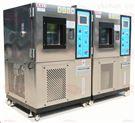 可程式恒温恒湿环境试验箱