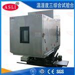 温度、湿度、振动三综合试验箱结构