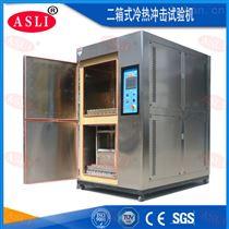 进口高低温冷热循环试验箱报价