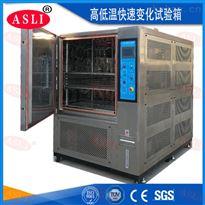 进口快速温变试验机 快速冲击实验可靠耐用
