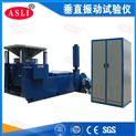 水平振台试验机/垂直振动台/大型振动试验机
