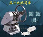 YP-1.5西药片剂压片机,单冲保健品压片设备工厂