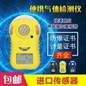 西安华凡便携式气体检测仪臭氧报警器