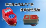 辽宁IC卡插卡水表价格 厂家
