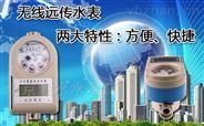 苏州市农安饮插卡水表报价|水表厂