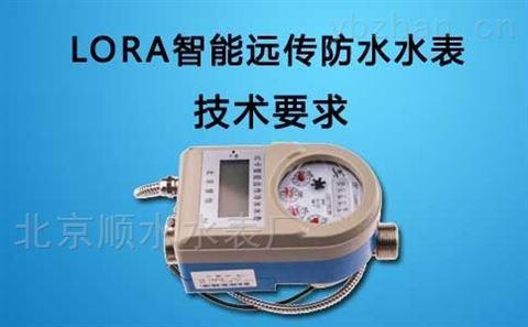 北京远传水表价格厂家