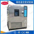 高低溫試驗箱高溫烤箱