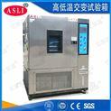 高低溫試驗設備環境試驗箱