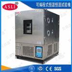 不锈钢恒温恒湿试验箱