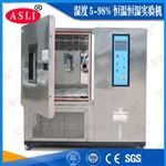 嵌入式产品恒温恒湿试验箱
