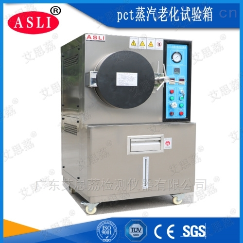 pct高温加速老化试验箱