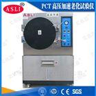 pct蒸汽老化试验箱
