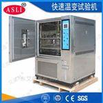 高低温测试快速温变箱