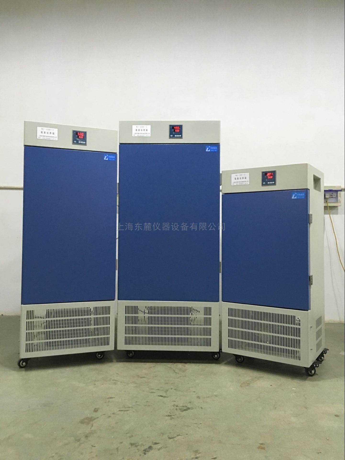 霉菌培養箱MJ-70FI上海Z優惠價格國產品牌