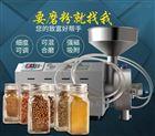 HK-860小麦、小米磨粉机,旭朗高速五谷杂粮粉碎机