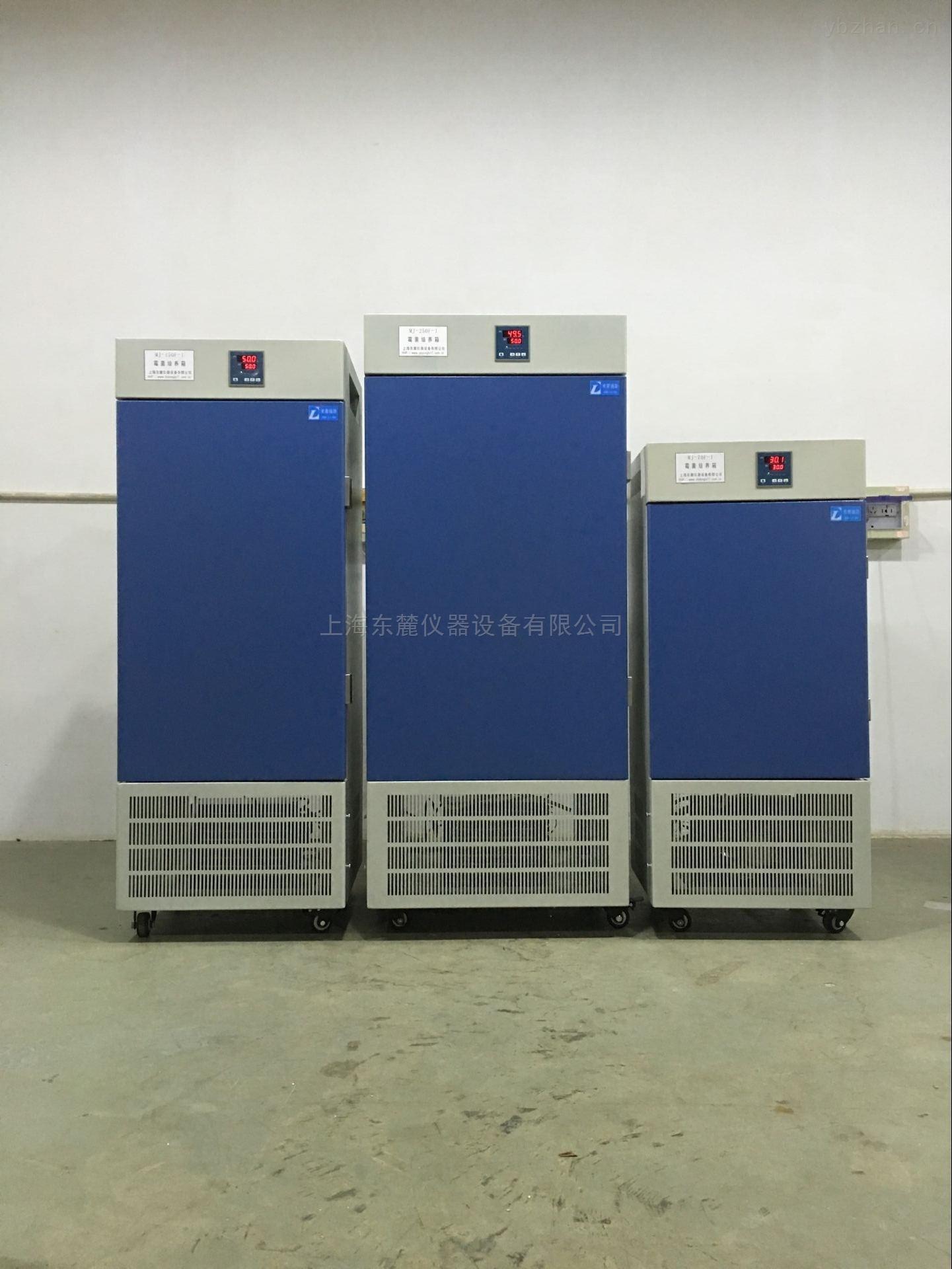 MJ-150F-1-武汉出售节能环保型霉菌培养箱